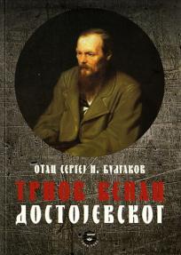 Trnov venac Dostojevskog