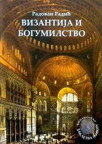 Vizantija i bogumilstvo
