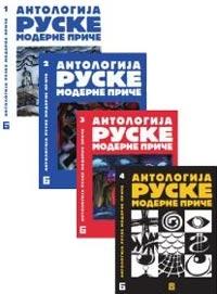 Antologija ruske moderne priče
