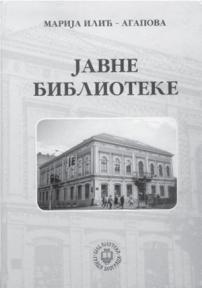 Javne biblioteke