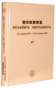 Novine Beogradskog čitališta 1847-1849.