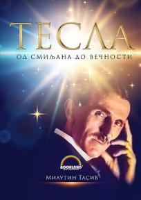 Tesla: Od Smiljana do večnosti