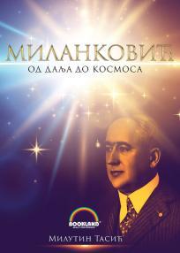 Milanković: Od Dalja do kosmosa