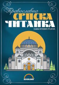 Pravoslavna srpska čitanka