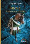 Fiona i druge misterije