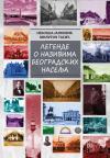 Legende o nazivima beogradskih naselja