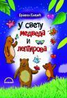U svetu medveda i leptirova