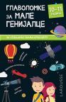 Glavolomke za male genijalce: 10–11