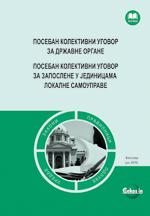 PKU za državne organe / PKU za zaposlene u jedinicama lokalne samouprave