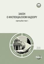 Zakon o inspekcijskom nadzoru - prečišćen tekst