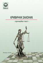 Krivični zakonik - prečišćen tekst