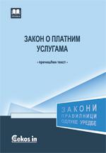 Zakon o platnim uslugama - prečišćen tekst