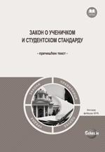 Zakon o učeničkom i studentskom standardu - prečišćen tekst