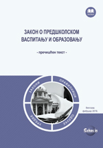Zakon o predškolskom vaspitanju i obrazovanju - prečišćen tekst
