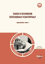 Zakon o osnovnom obrazovanju i vaspitanju - prečišćen tekst