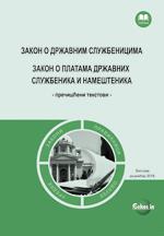 Zakon o državnim službenicima, Zakon o platama državnih službenika i nameštenika