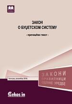Zakon o budžetskom sistemu - prečišćen tekst