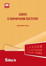 Zakon o parničnom postupku - prečišćen tekst