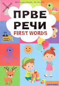 Prve reči - First Words