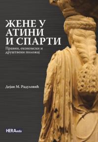 Žene u Atini i Sparti