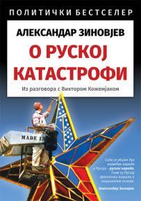 O ruskoj katastrofi