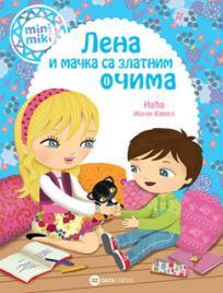 Lena i mačka sa zlatnim očima (Edicija Minimiki)