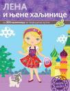 Lena i njene haljinice (Edicija Minimiki)