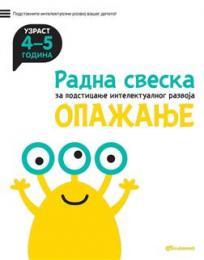 Radna sveska za podsticanje intelektualnog razvoja - opažanje 4-5