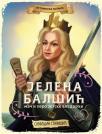 Istorijska potraga: Jelena Balšić, mač i pero zetske vladarke