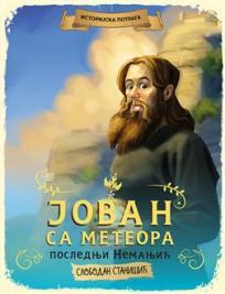 Istorijska potraga: Jovan sa Meteora, poslednji Nemanjić