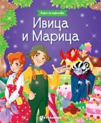 Bajke za najmlađe: Ivica i Marica