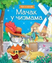 Bajke za najmlađe: Mačak u čizmama