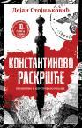 Konstantinovo raskršće - Prošireno i ilustrovano jubilarno izdanje