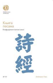 Knjiga pesama: Konfucijanski poetski kanon