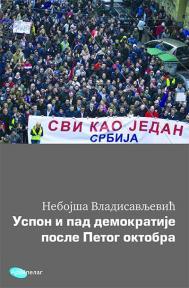 Uspon i pad demokratije posle Petog oktobra