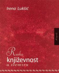 Ruska književnost u svemiru