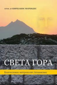 Sveta Gora