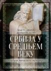 Srbija u srednjem veku: Tragovi potisnute istorije