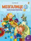 Mozgalice 1