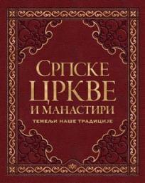Srpske crkve i manastiri: Temelji naše tradicije