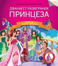 Čitamo zajedno - Dvanaest razigranih princeza
