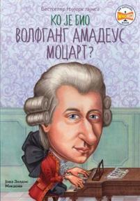 Ko je bio Volfgang Amadeus Mocart?