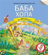 Čitamo zajedno - Baba Hola