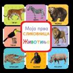 Moja prva slikovnica: Životinje