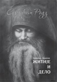 Serafim Rouz: Žitije i delo 3