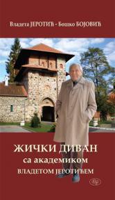Žički divan sa akademikom Vladetom Jerotićem