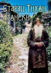 Starac Tihon Atonski
