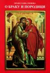 Pravoslavna riznica: O braku i porodici