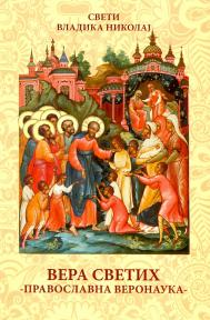 Pravoslavna veronauka