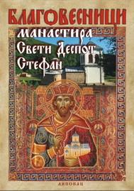 Blagovesnici manastira Sveti Despot Stefan